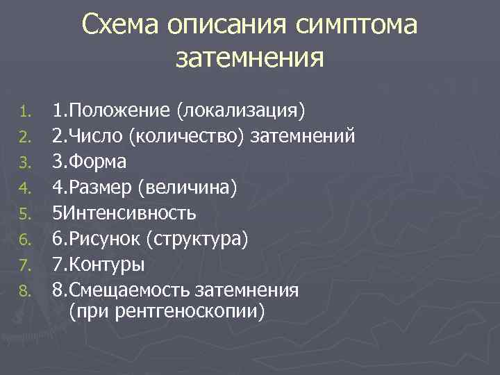 Схема описания симптома затемнения 1. 2. 3. 4. 5. 6. 7. 8. 1. Положение