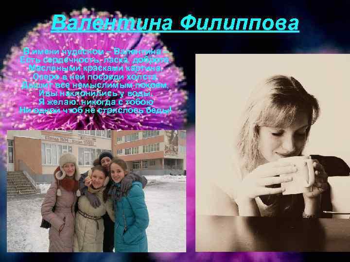 Валентина Филиппова В имени чудесном – Валентина – Есть сердечность, ласка, доброта. Масляными красками
