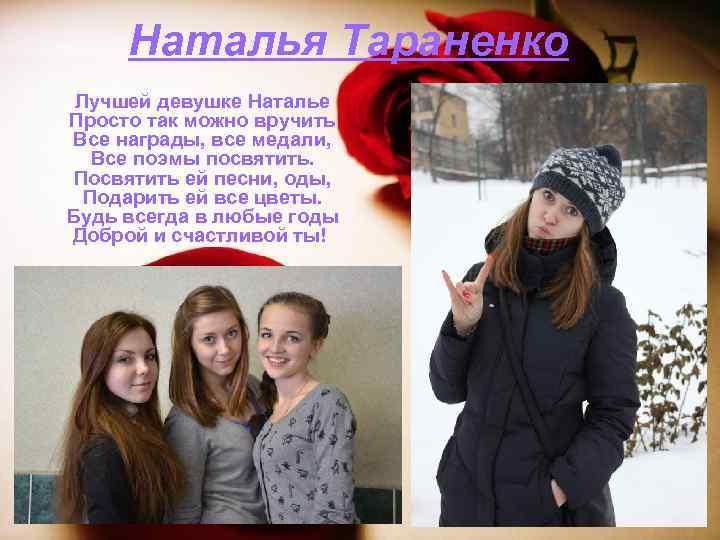 Наталья Тараненко Лучшей девушке Наталье Просто так можно вручить Все награды, все медали, Все