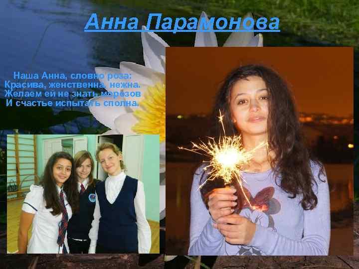 Анна Парамонова Наша Анна, словно роза: Красива, женственна, нежна. Желаем ей не знать морозов