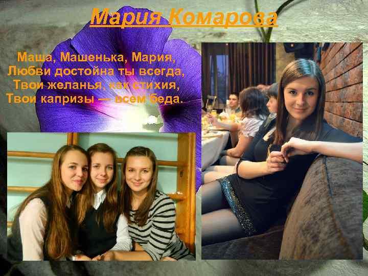 Мария Комарова Маша, Машенька, Мария, Любви достойна ты всегда, Твои желанья, как стихия, Твои