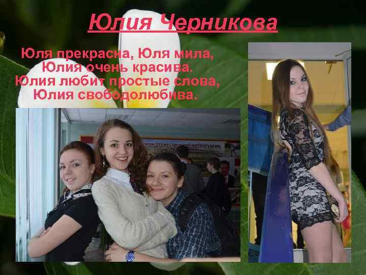 Юлия Черникова Юля прекрасна, Юля мила, Юлия очень красива. Юлия любит простые слова, Юлия