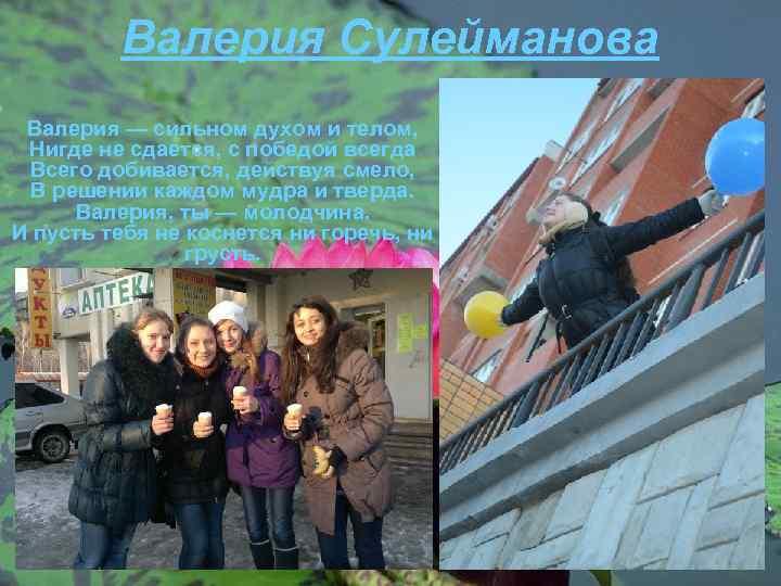 Валерия Сулейманова Валерия — сильном духом и телом, Нигде не сдается, с победой всегда
