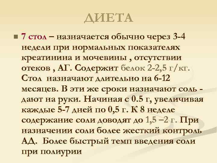 Диета Стол 7.