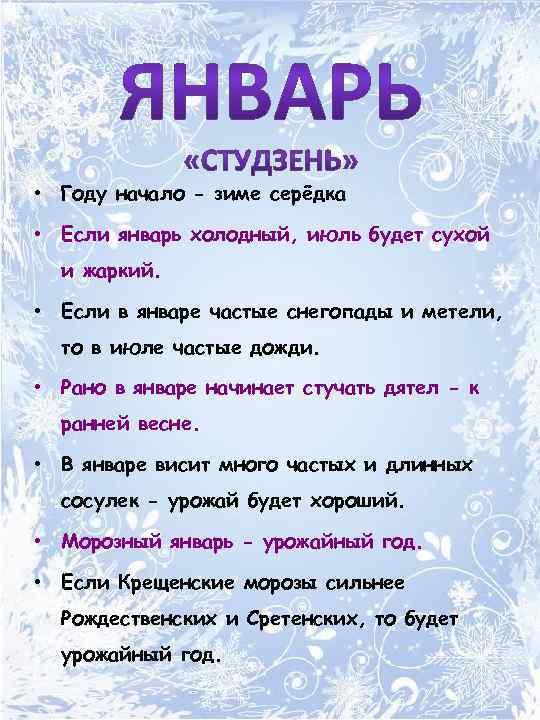 стало самыми народные приметы и пословицы зимы в картинках новосибирске купите домашних