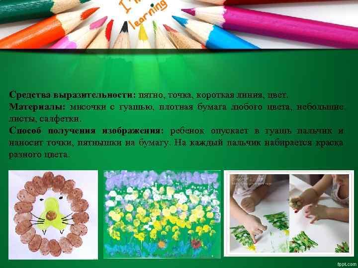 Средства выразительности: пятно, точка, короткая линия, цвет. Материалы: мисочки с гуашью, плотная бумага любого