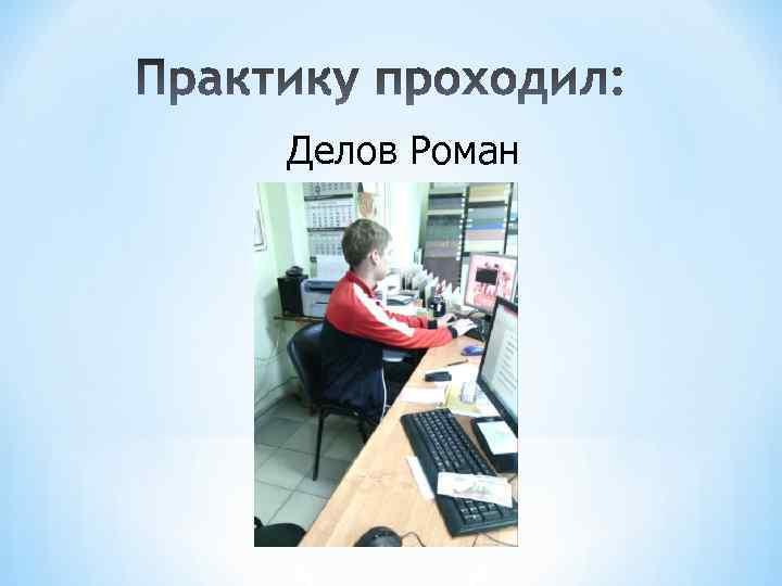 Делов Роман