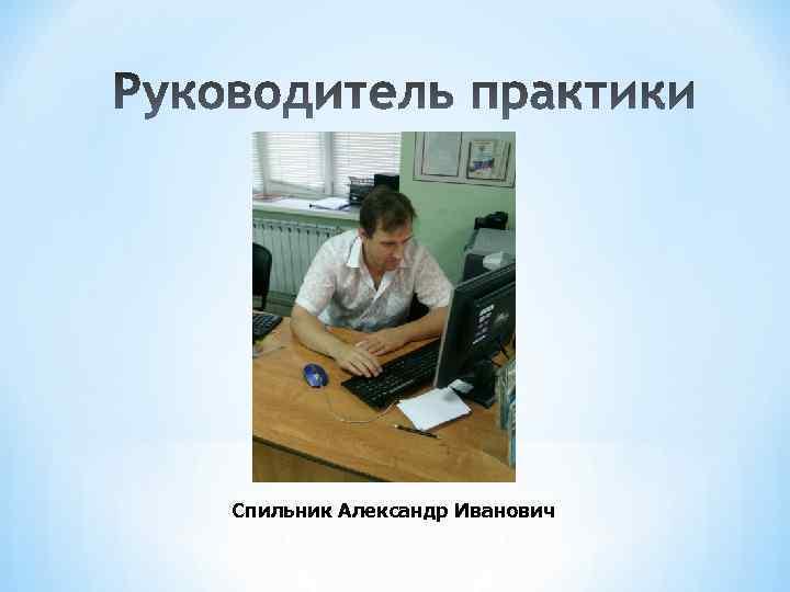 Спильник Александр Иванович