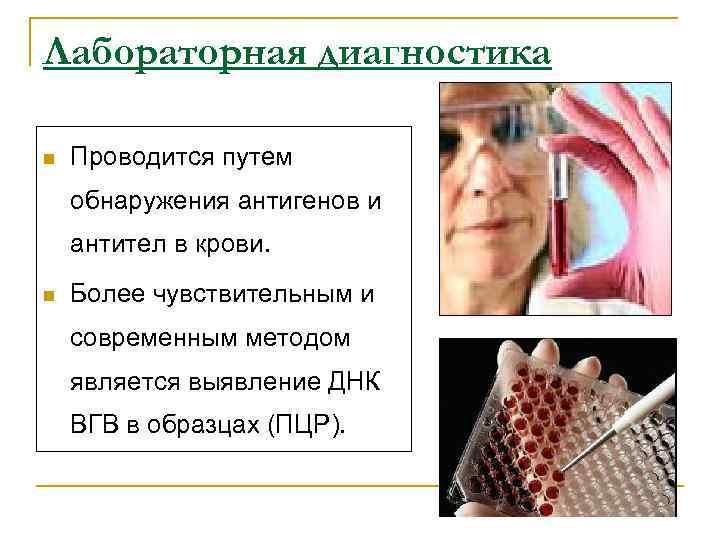Лабораторная диагностика n Проводится путем обнаружения антигенов и антител в крови. n Более чувствительным