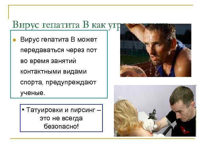 Вирус гепатита В как угроза жизни n Вирус гепатита В может передаваться через пот