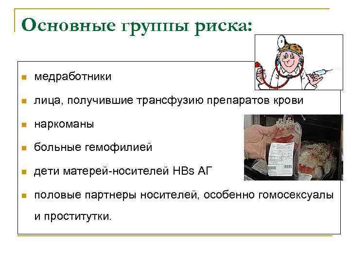 Основные группы риска: n медработники n лица, получившие трансфузию препаратов крови n наркоманы n