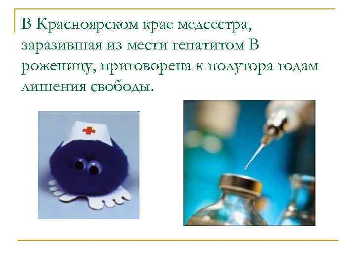 В Красноярском крае медсестра, заразившая из мести гепатитом В роженицу, приговорена к полутора годам