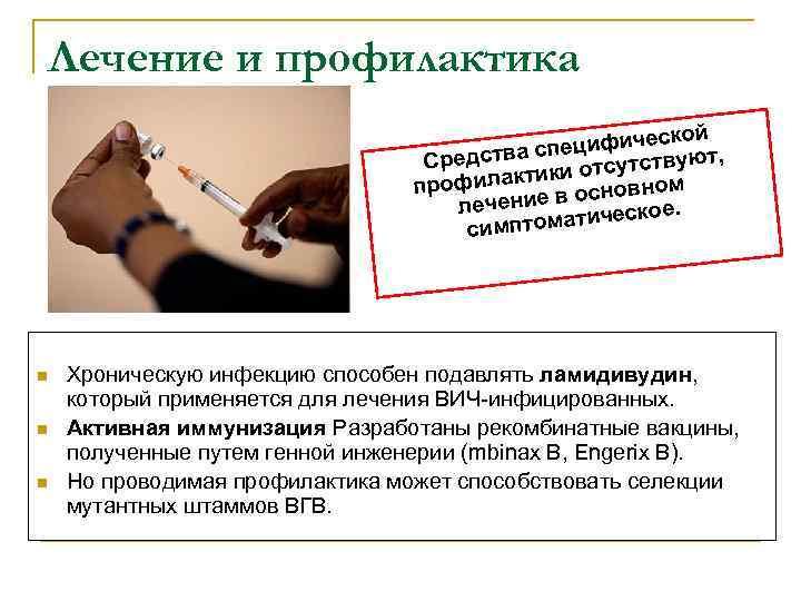Лечение и профилактика кой ецифичес ют, сп Средства ки отсутству ти профилак в основном
