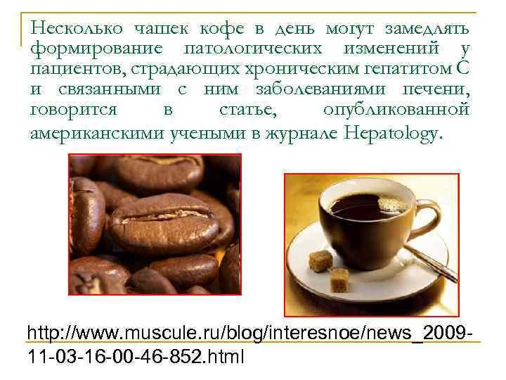 Несколько чашек кофе в день могут замедлять формирование патологических изменений у пациентов, страдающих хроническим