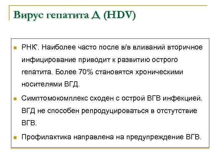 Вирус гепатита Д (HDV) n РНК'. Наиболее часто после в/в вливаний вторичное инфицирование приводит