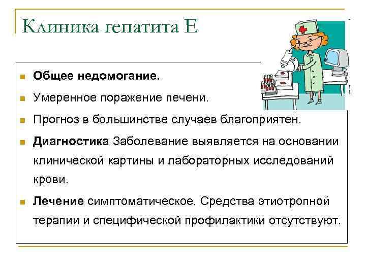 Клиника гепатита Е n Общее недомогание. n Умеренное поражение печени. n Прогноз в большинстве