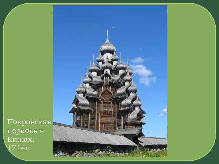 Покровская церковь в Кижах, 1714 г.