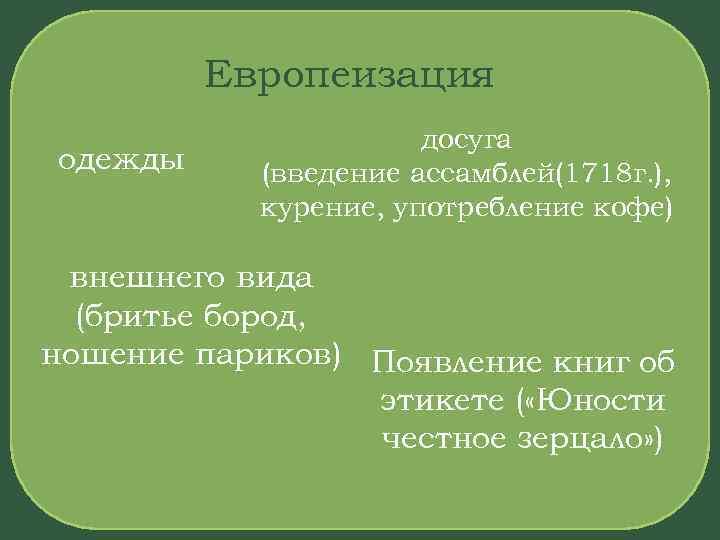 Европеизация одежды досуга (введение ассамблей(1718 г. ), курение, употребление кофе) внешнего вида (бритье бород,