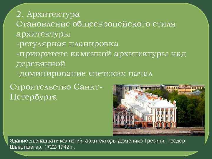 2. Архитектура Становление общеевропейского стиля архитектуры -регулярная планировка -приоритете каменной архитектуры над деревянной -доминирование