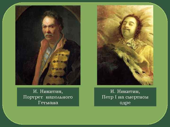 И. Никитин, Портрет напольного Гетмана И. Никитин, Петр I на смертном одре