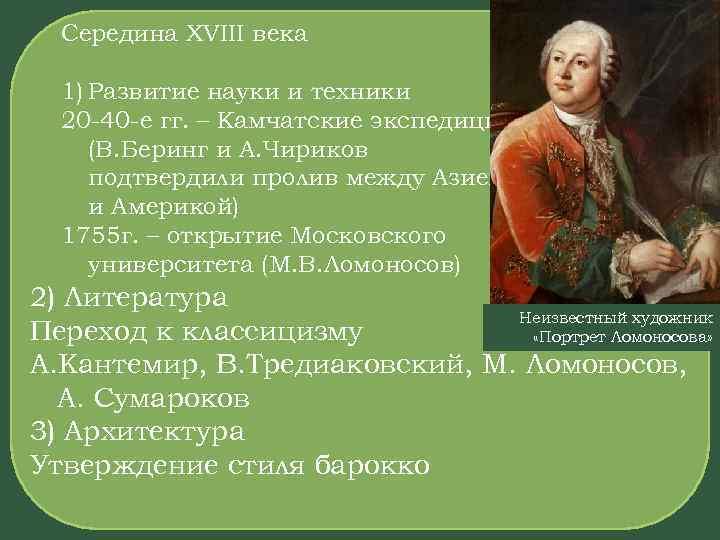 Середина XVIII века 1) Развитие науки и техники 20 -40 -е гг. – Камчатские