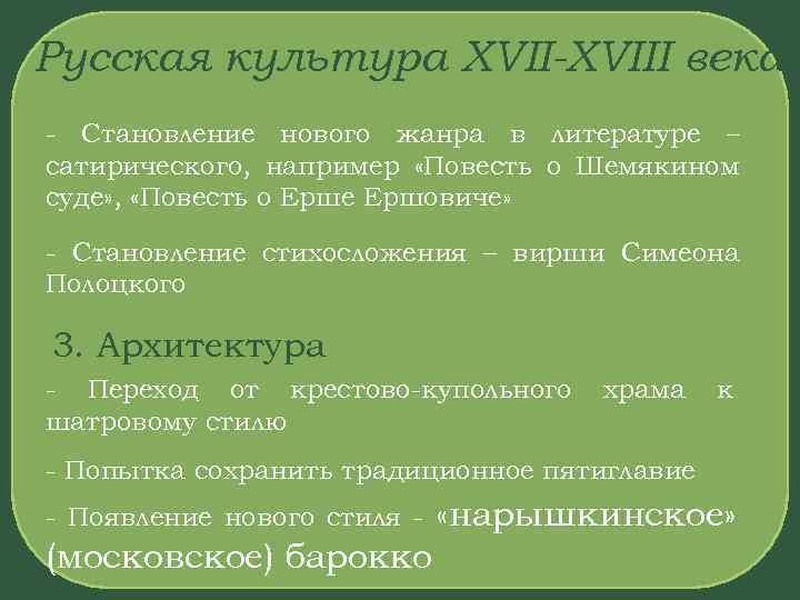 Русская культура XVII-XVIII века - Становление нового жанра в литературе – сатирического, например «Повесть