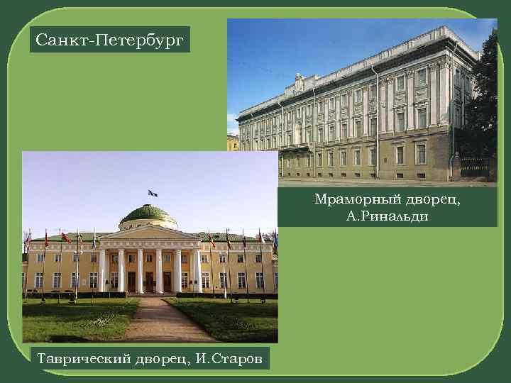 Санкт-Петербург М Таврический дворец, И. Старов Мраморный дворец, А. Ринальди