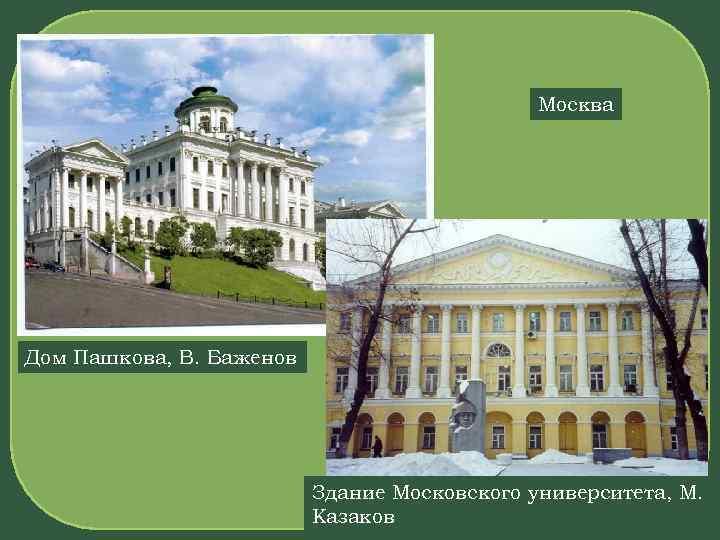 Москва Дом Пашкова, В. Баженов Здание Московского университета, М. Казаков