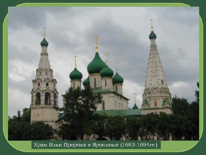 Храм Ильи Пророка в Ярославле (1693 -1694 гг. )