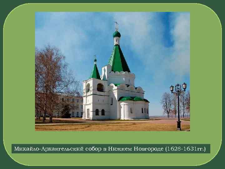 Михайло-Архангельский собор в Нижнем Новгороде (1628 -1631 гг. )