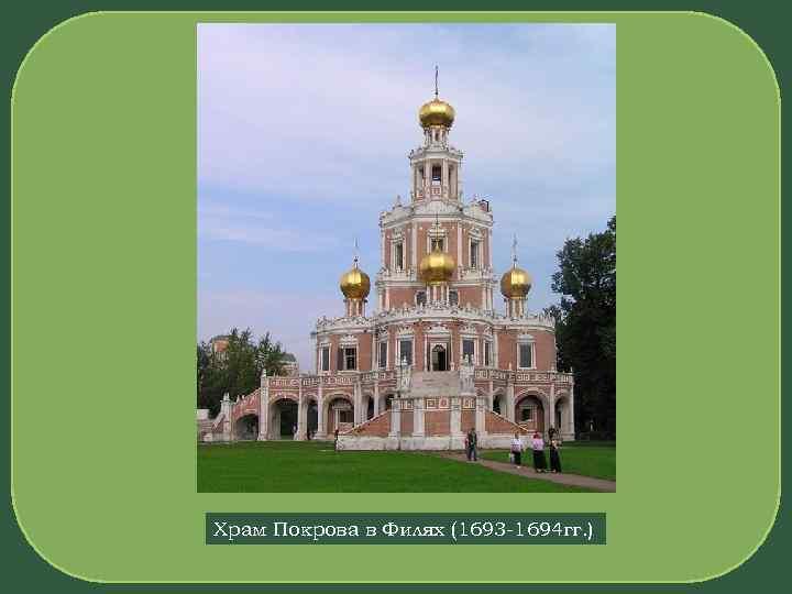 Храм Покрова в Филях (1693 -1694 гг. )