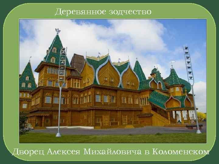 Деревянное зодчество Дворец Алексея Михайловича в Коломенском