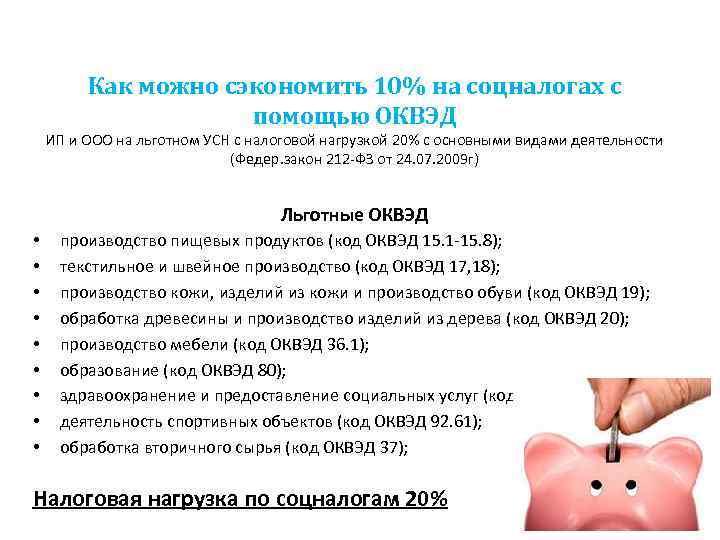 Оквэд бухгалтерские и юридические услуги оквэд бухгалтер в бюджетной организации книга