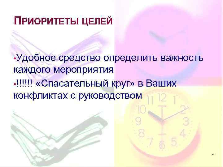 ПРИОРИТЕТЫ ЦЕЛЕЙ • Удобное средство определить важность каждого мероприятия • !!!!!! «Спасательный круг» в