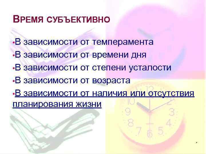 ВРЕМЯ СУБЪЕКТИВНО • В зависимости от темперамента • В зависимости от времени дня •