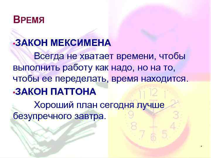 ВРЕМЯ • ЗАКОН МЕКСИМЕНА Всегда не хватает времени, чтобы выполнить работу как надо, но