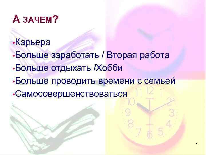 А ЗАЧЕМ? • Карьера • Больше заработать / Вторая работа • Больше отдыхать /Хобби