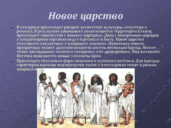 Новое царство В это время происходит расцвет египетской культуры, искусства и ремесел. В результате