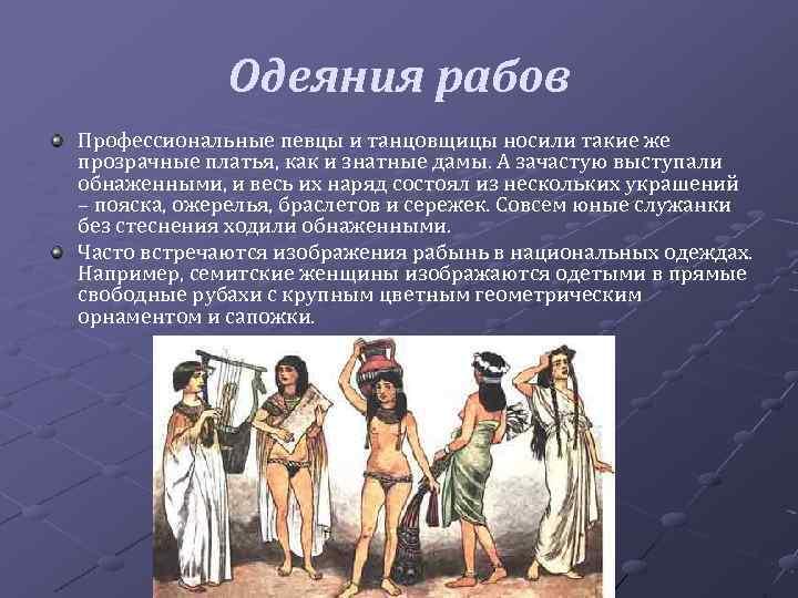 Одеяния рабов Профессиональные певцы и танцовщицы носили такие же прозрачные платья, как и знатные