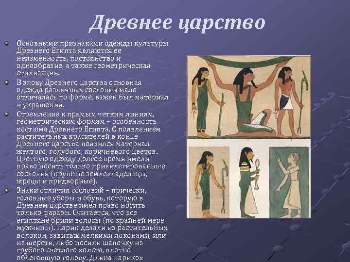 Древнее царство Основными признаками одежды культуры Древнего Египта являются ее неизменность, постоянство и однообразие,