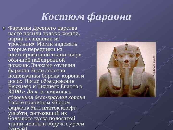 Костюм фараона Фараоны Древнего царства часто носили только схенти, парик и сандалии из тростника.
