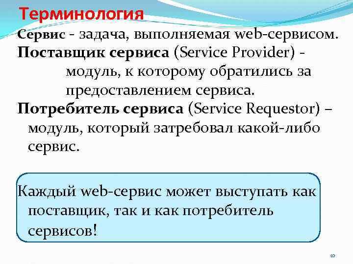 Терминология Сервис - задача, выполняемая web-сервисом. Поставщик сервиса (Service Provider) - модуль, к которому