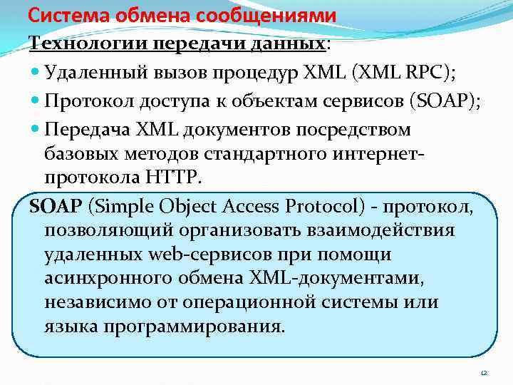 Система обмена сообщениями Технологии передачи данных: Удаленный вызов процедур XML (XML RPC); Протокол доступа