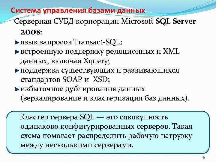 Система управления базами данных Серверная СУБД корпорации Microsoft SQL Server 2008: язык запросов Transact-SQL;