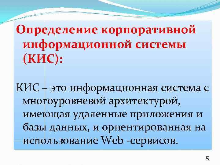 Определение корпоративной информационной системы (КИС): КИС – это информационная система с многоуровневой архитектурой, имеющая