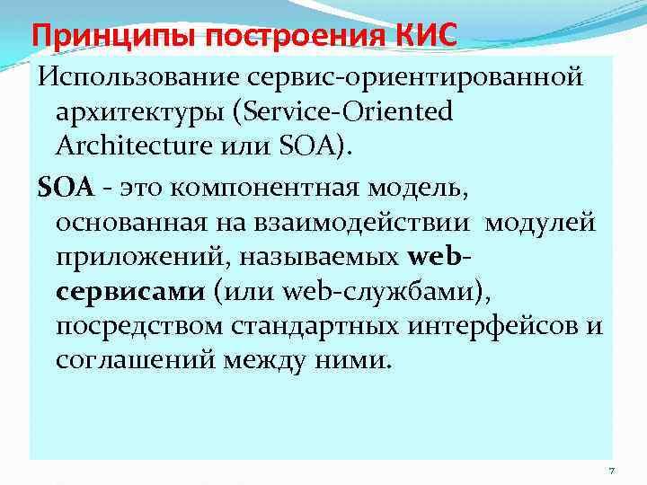 Принципы построения КИС Использование сервис-ориентированной архитектуры (Service-Oriented Architecture или SOA). SOA - это компонентная