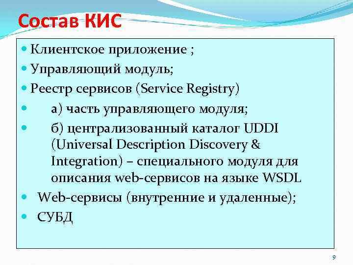 Состав КИС Клиентское приложение ; Управляющий модуль; Реестр сервисов (Service Registry) а) часть управляющего