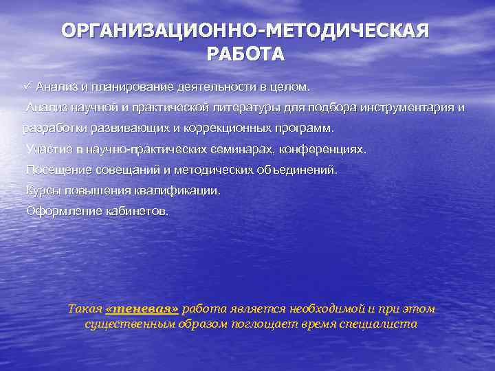 ОРГАНИЗАЦИОННО-МЕТОДИЧЕСКАЯ РАБОТА ü Анализ и планирование деятельности в целом. Анализ научной и практической литературы
