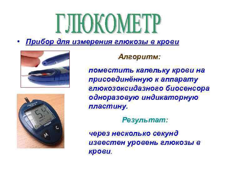 Алгоритм определения уровня глюкозы глюкометром