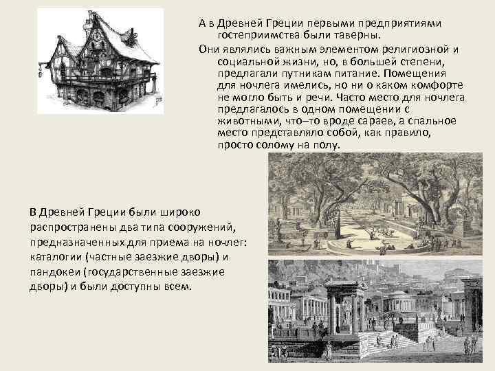 uchebnik-uoker-vvedenie-v-gostepriimstvo-pdf